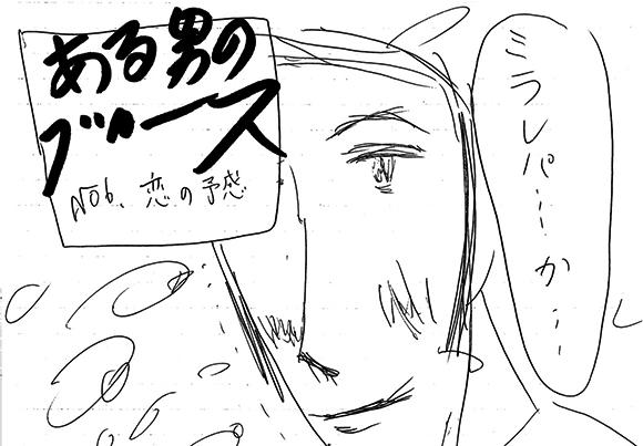 【緊急特別連載】現役プロ漫画家が高校時代に描いたカルト教団ボーイズラブ漫画『ある男のブルース』第6話:恋の予感