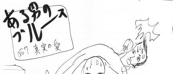 【緊急特別連載】現役プロ漫画家が高校時代に描いたカルト教団ボーイズラブ漫画『ある男のブルース』第7話:真実の愛