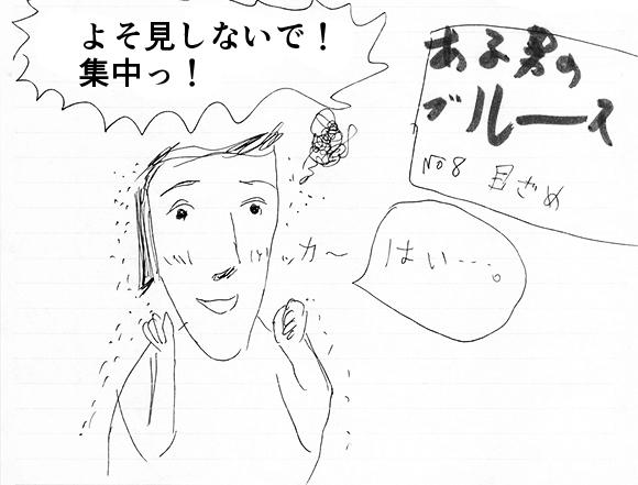 【緊急特別連載】現役プロ漫画家が高校時代に描いたカルト教団ボーイズラブ漫画『ある男のブルース』第8話:目ざめ