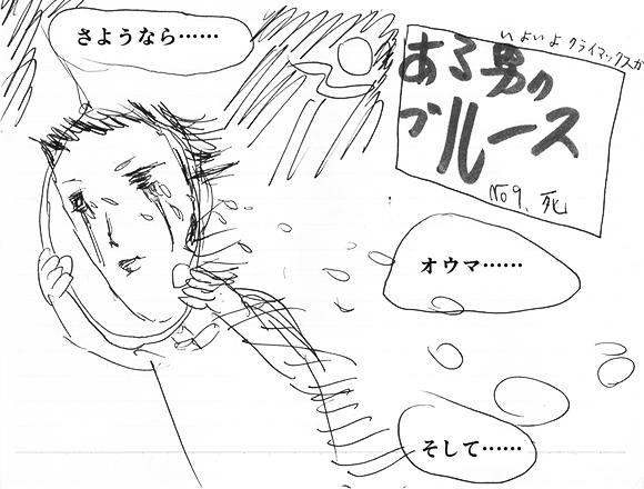 【緊急特別連載】現役プロ漫画家が高校時代に描いたカルト教団ボーイズラブ漫画『ある男のブルース』第9話:死