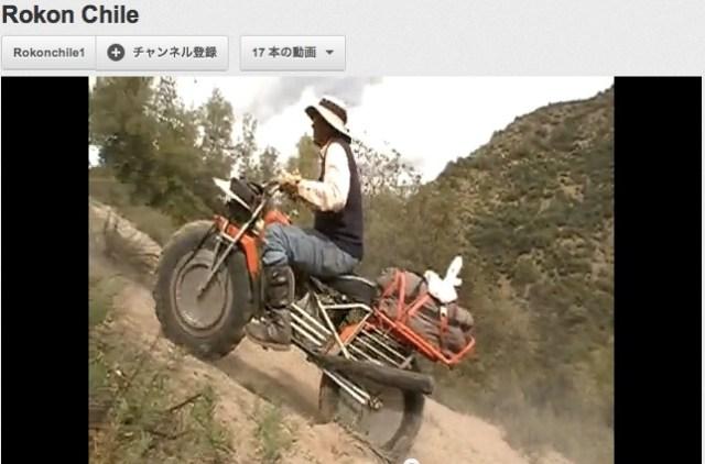比類なきサバイバル能力! 歴史古き二輪駆動オフロードバイク「ROKON(ロコン)」が無敵すぎてヤバイ