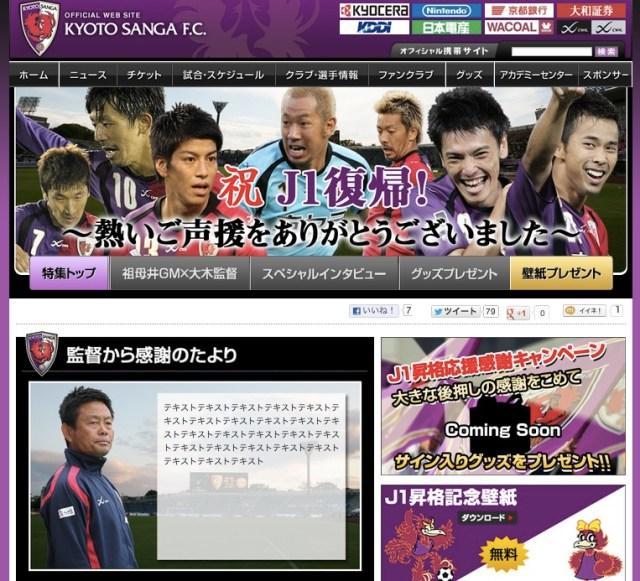 まだJ1昇格が決定していない京都サンガFCのサイトが「祝 J1復帰!〜熱いご声援ありがとうございました〜」とJ1昇格記念特設ページを勇み足でアップ