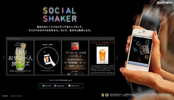 ソーシャルメディアをシェイク!? 投稿内容からオリジナルカクテルを作れる「ソーシャルシェイカー」が面白い!