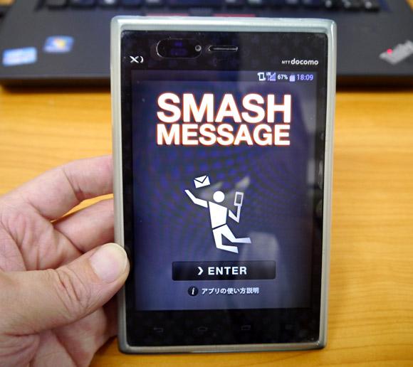 メッセージを入力してオラァーーッ!! とスマッシュして送信! キモチを込めて送れるアプリ登場