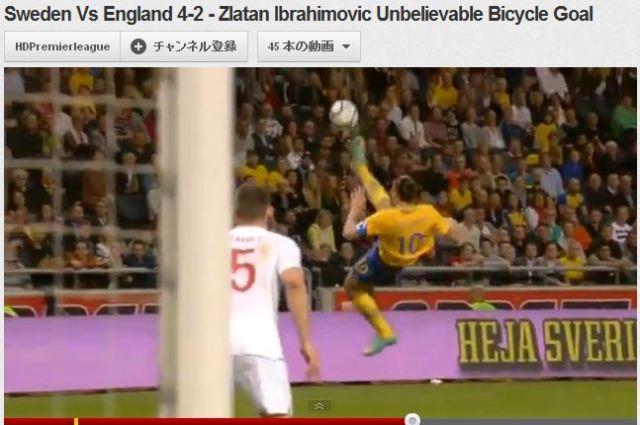 【衝撃サッカー動画】常人離れしたスーパーシュート! イブラヒモビッチの神がかったゴールが世界で話題に!!