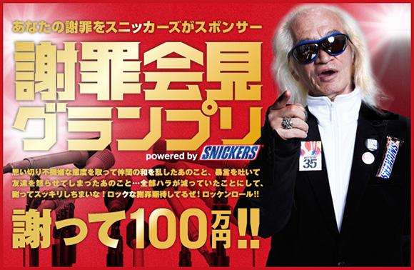 謝罪で100万円の賞金を手にするのは誰だ!? いよいよスニッカーズの「謝罪会見グランプリ」が23日(祝)に開催されるぞ!