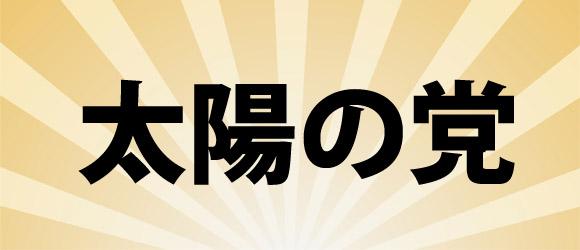 石原慎太郎前東京都知事の新党名が「太陽の党」に / ネットの声「政治は爆発だ!」「日本は爆発だ!」など