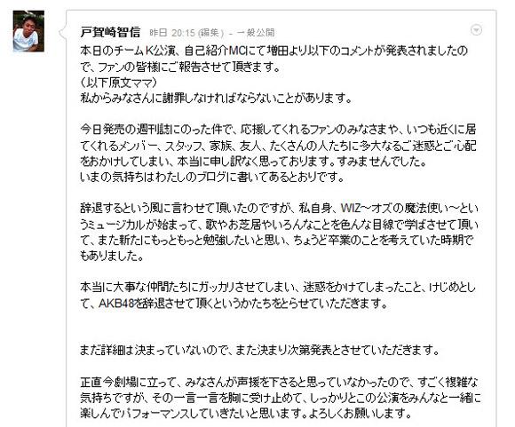 AKB48増田有華さんの「卒業を考えていた」発言にファンもガッカリ / ファン「頂けない」「もう少し辞め方を考えるべき」