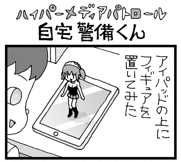 【4コマ漫画まとめ】ハイパーメディアパトロール自宅警備くん / 総集編11~20話
