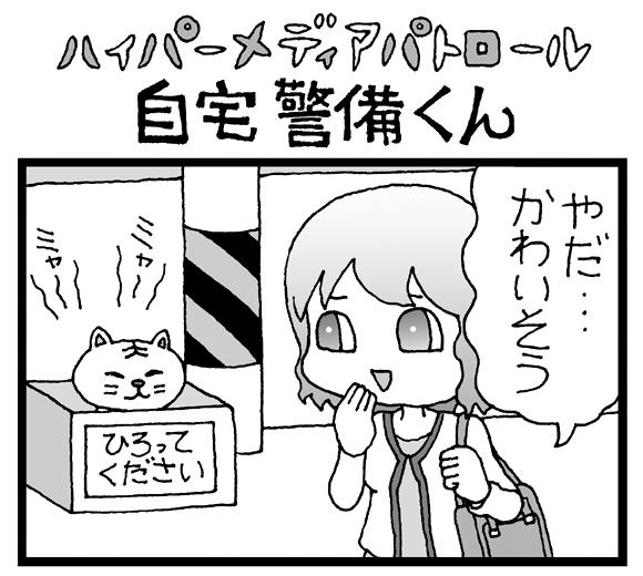 【4コマ漫画まとめ】ハイパーメディアパトロール自宅警備くん / 総集編21~30話