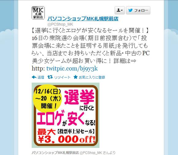 【成人特報】 選挙に行ったらエロゲが安く買えるぞーッ! みんな、選挙行こうぜッッ!!