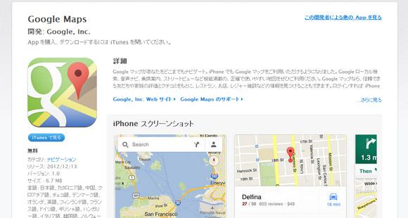 【iPhone緊急速報】 アプリ「Google Maps」がついにリリース / ユーザーは歓喜「お帰り!!」「これで遭難せずにすむ」