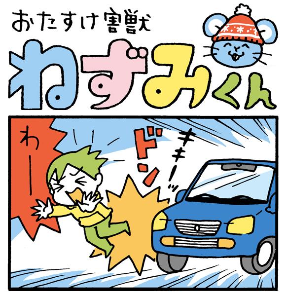 【朝の4コマ劇場】 お願い助けて! 誰でもいいから!! / おたすけ害獣ねずみくん 第51回 / conix先生
