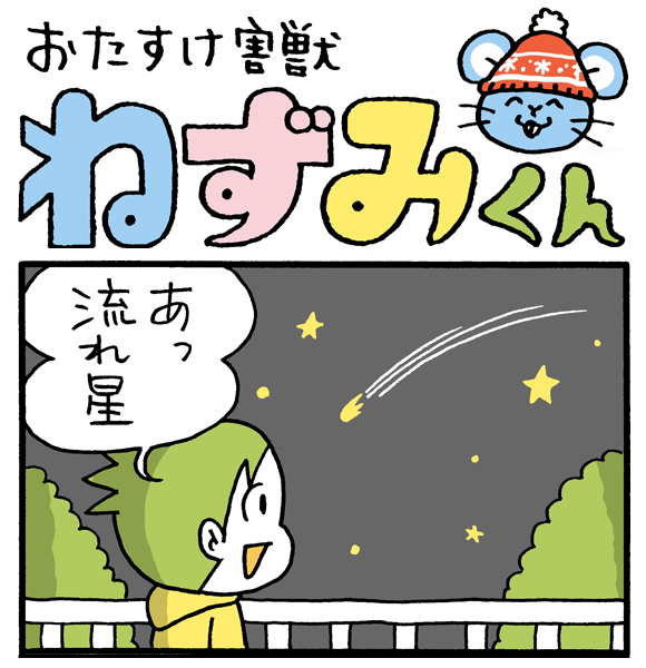 【朝の4コマ劇場】 流れ星にお願い / おたすけ害獣ねずみくん 第55回 / conix先生