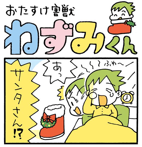 【朝の4コマ劇場】 素敵なクリスマスプレゼント / おたすけ害獣ねずみくん 第59回 / conix先生