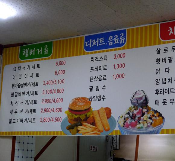 【韓国旅日記 ウルルンド編6】小腹を満たす「ウルルンドバーガー」が結構うまい!