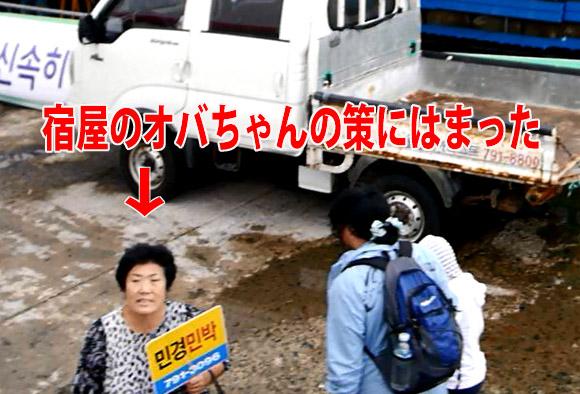 【韓国旅日記 ウルルンド編その2】3時間船に乗ったあとに半強制的につれて行かれる「ウルルンドバスツアー」(5時間)はつらい
