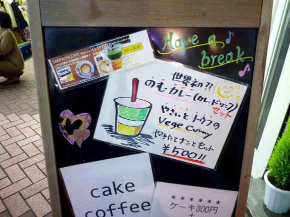 【カレー好き必見】インド人シェフが作る「飲むカレー」が登場! 東京・渋谷『サンパチカフェ』