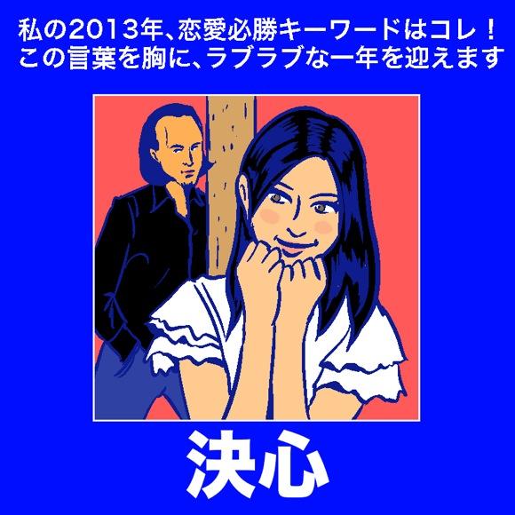 Facebookアプリ『恋愛必勝キーワード』の診断結果に描かれている16枚の男性イラストが全部ハゲている理由