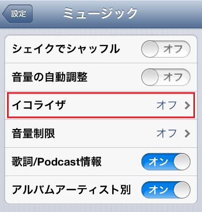 これは知らなきゃ損! 意外と知られていないiPhone・iPodの「イコライザ機能」でよりよい音楽を聴く方法
