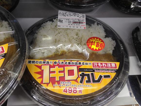 1キロカレー(498円)を食べに行ったら「表示価格より半額」でわらった