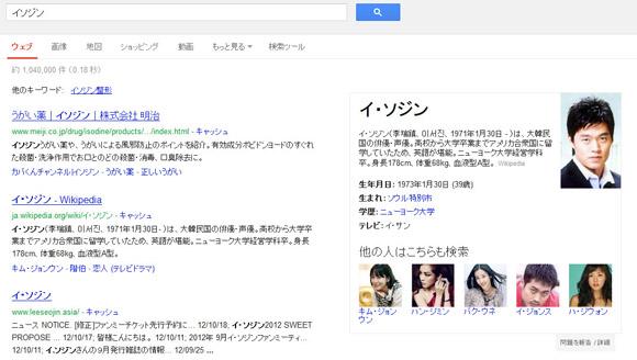 「イソジン」のGoogle検索結果にネットユーザー困惑 「誰だ?」