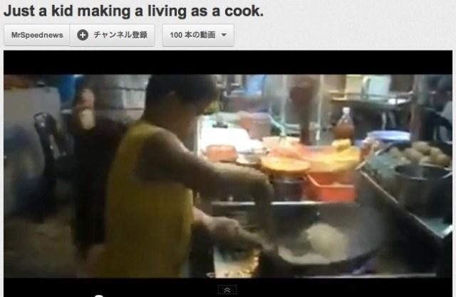 【動画あり】家業の屋台を手伝う少年が作るチャーハンが実に美味そう
