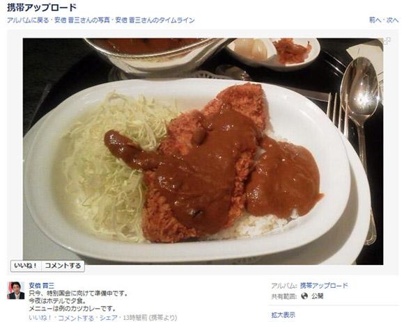 ブーム再燃か!? 安倍総裁がカツカレーを食べたと報告 / ネットユーザー「カツカレー食いたくなってきた」