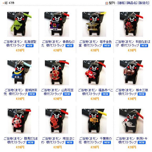 熊本県のご当地キャラ『くまモン』が全国展開していたッ! ネットユーザー「本来の使命を見失っている 」