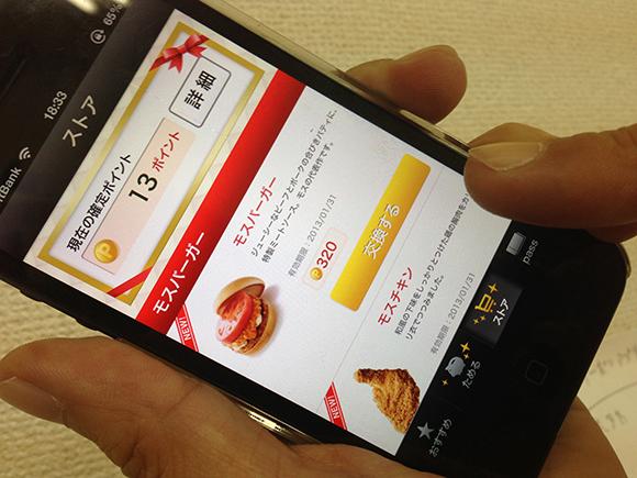お〜い、モスバーガーが無料で食べられるチャンスがあるぞーっ! 「無料クーポン券」がもらえる無料iPhoneアプリが登場!!