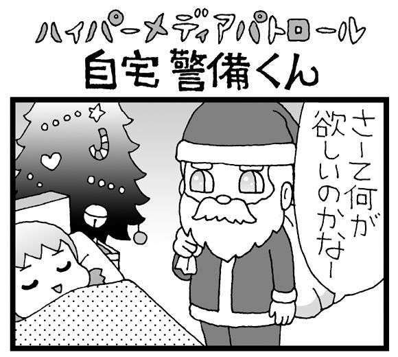 【夜の4コマ劇場】クリスマス・サンタにお願い / 自宅警備くん 第77回 / 菅原県先生