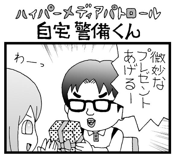 【夜の4コマ劇場】 微妙なプレゼント / 自宅警備くん 第83回 / 菅原県先生