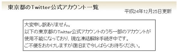 開設したばかりの東京都公式Twitterアカウントが相次いでアクセス不能に! 東京都「大変申し訳ありません」