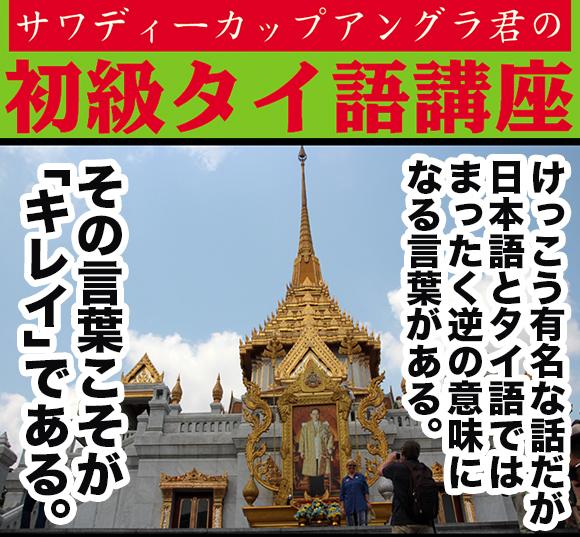 【タイ語学習3コマ劇場】『サワディーカップアングラ君の初級タイ語講座』第8回:タイで美女に「キレイ」と言ってはならない / マミヤ狂四郎先生