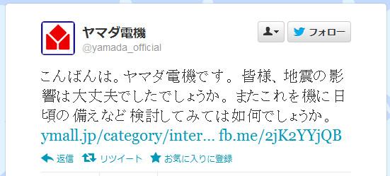 【炎上状態】ヤマダ電機公式Twitterの地震発言にネットユーザー不快感「凄いなこのタイミングで宣伝」