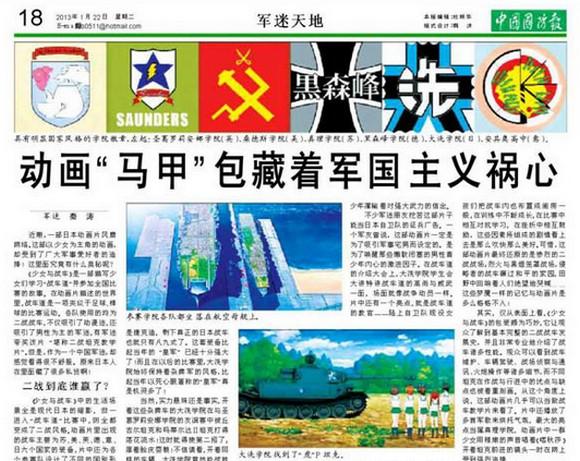 中国の軍事紙が『ガールズ&パンツァー』を大批判! 「美少女を隠れ蓑にした悪意ある軍国主義」