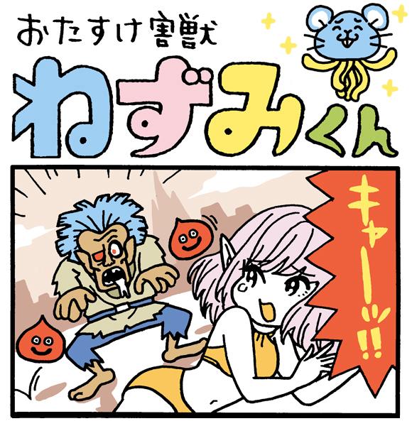 【朝の4コマ劇場】オンラインRPGをラクチンに攻略する方法 /  おたすけ害獣ねずみくん 第86回 / conix先生