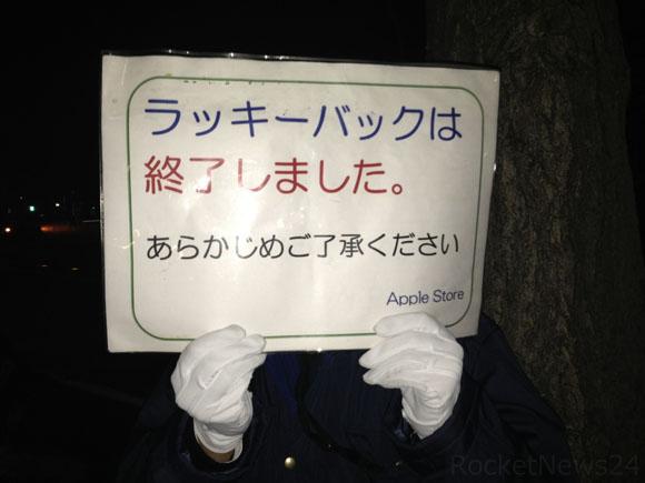 渋谷アップルストアに福袋を買い求める客が殺到 / 発売前日なのに約300人で定員に達したため終了