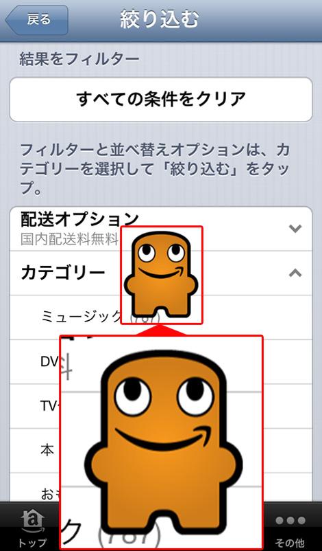 iOS『amazonアプリ』で検索項目を連打すると「ムカつく顔のキャラ」が飛び出してくるぞッ!