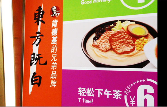 【中国】中華ファストフード店に行ったら「KFCの兄弟ブランドですッ」と書いていたでござる