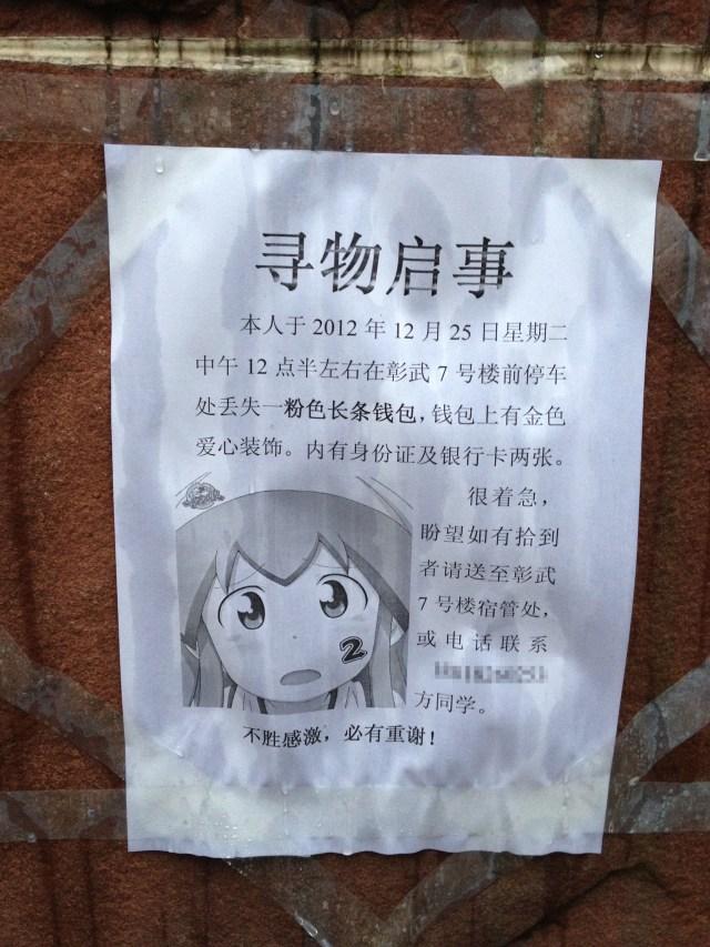 """中国で発見した「落し物張り紙」から焦燥感が1ミリも伝わってこない件 / なぜか """"イカ娘"""" をプリントする余裕"""
