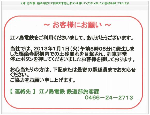 【拡散希望】江ノ島電鉄が土砂崩れを発見して「非常停止ボタン」を押した方を探しています