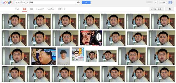 【閲覧注意】Google画像検索で「マツコデラックス 素顔」を表示するとモノすごい勢いでこっち見られる件