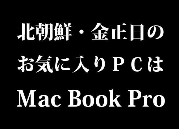 【衝撃事実】故・金正日のお気に入りのパソコンは「MacBook Pro」だったことが判明