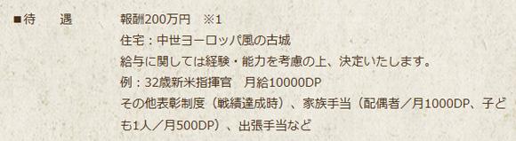 お~い! セガが実働一週間で200万円の求人募集してるぞ~ッ! 急げ~!!