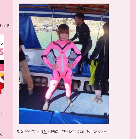【悲報】中川翔子さんが自らの足の短さに驚く 「こんなに短足だったっけ」