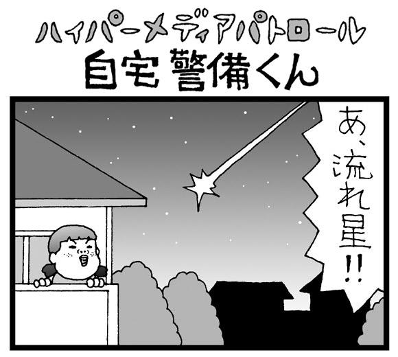 【夜の4コマ劇場】 流れ星に願いごとをするピュアな少女 / 自宅警備くん 第103回/ 菅原県先生