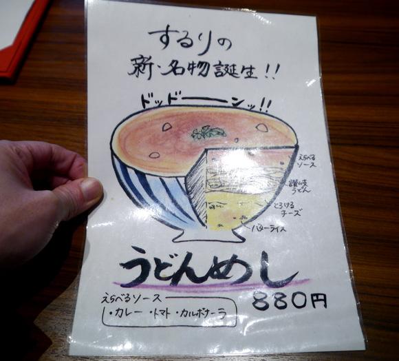 udonmeshi1
