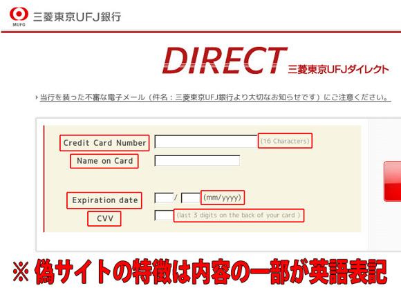 【注意喚起】三菱東京UFJ銀行をかたる不審メールに注意! 偽サイトに気をつけよう