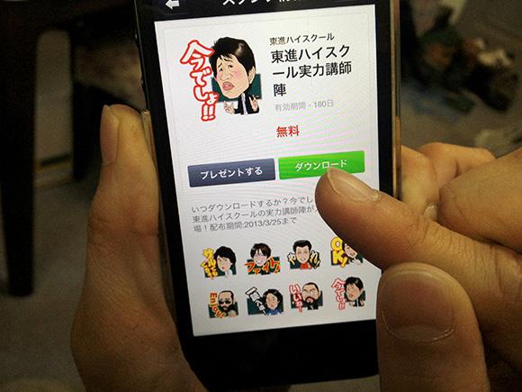【LINE】まさかの「今でしょ!!」スタンプ登場にユーザー狂喜乱舞!  ネットの声「今でしょょぉぉおおおおおおおお」